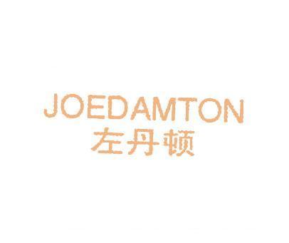 左丹顿-JOEDAMTON