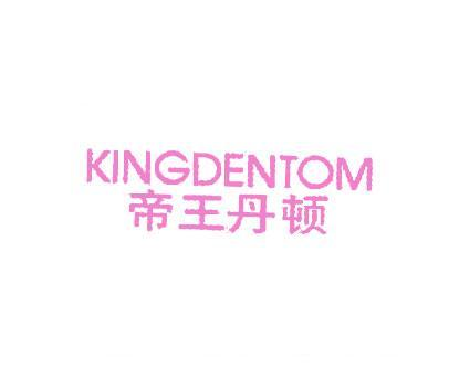 帝王丹顿-KINGDENTOM