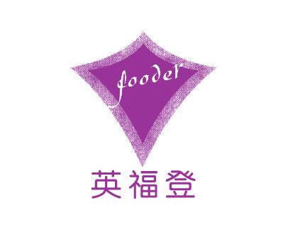 英福登-FOODER
