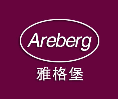 雅格堡-ARZBERG