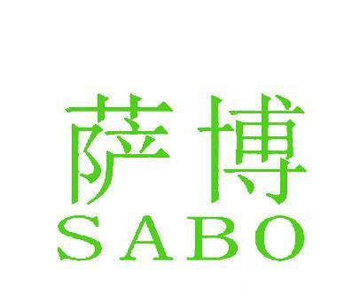 萨博-SABO