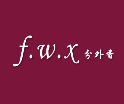 分外香-F.W.X
