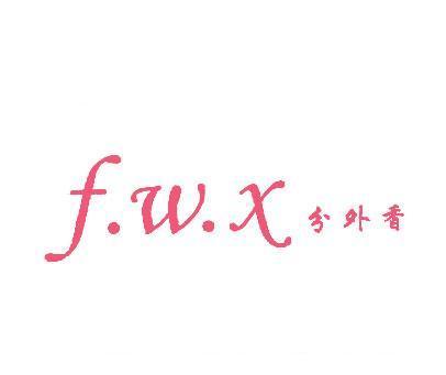 分外香-FWX