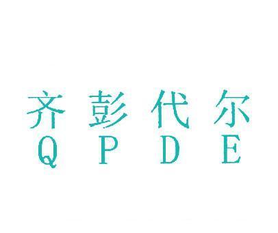 齐彭代尔-QPDE