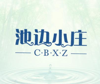 池边小庄 C?B?X?Z