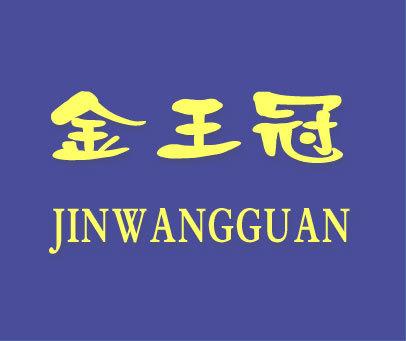 金王冠-JINWANGGUAN