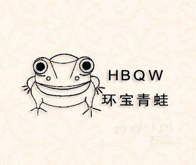 环宝青蛙-HBQW