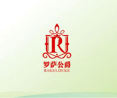罗萨公爵 R RAKSA DUKE