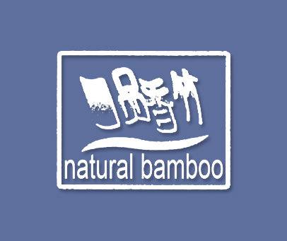 品香竹-NATURALBAMBOO-1