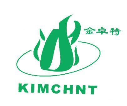 金卓特-KIMCHNT