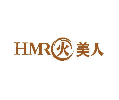 火美人-HMR