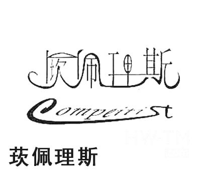 莰佩理斯-COMPEITIST