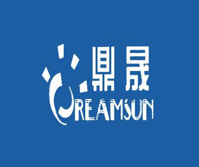 鼎晟-REAMSUN