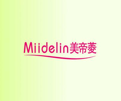 美帝菱 MIIDELIN