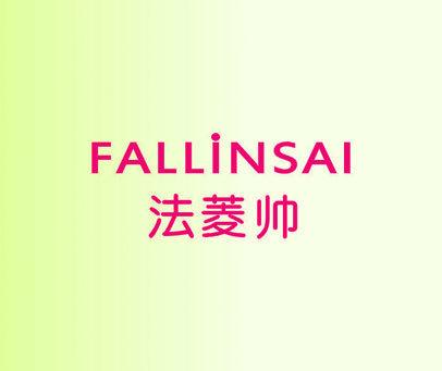 法菱帅 FALLINSAI