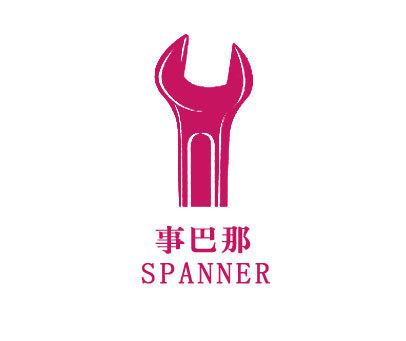 事巴那-SPANNER