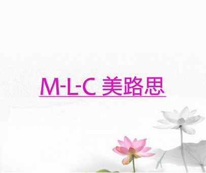 美路思 M-L-C