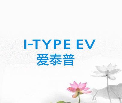 爱泰普 I-TYPEEV