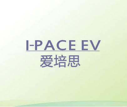 爱培思 I-PACE EV