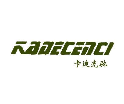 卡迪先驰-KADECENCI