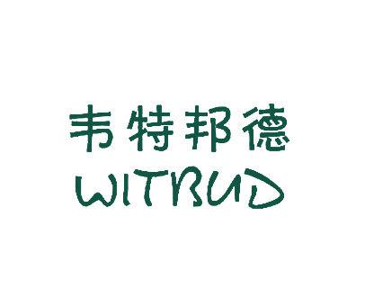 韦特邦德-WITBUD