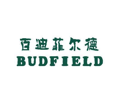 百迪菲尔德-BUDFIELD