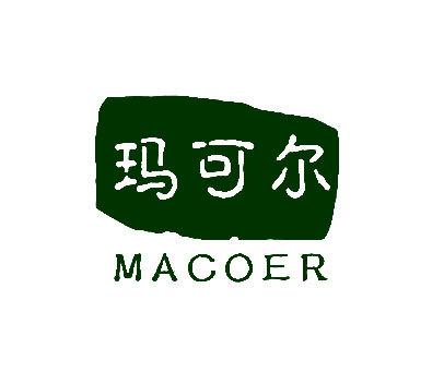 玛可尔-MACOER