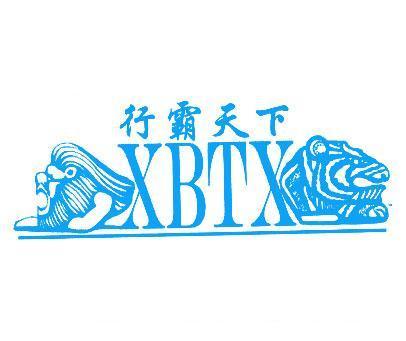 行霸天下-XBTX