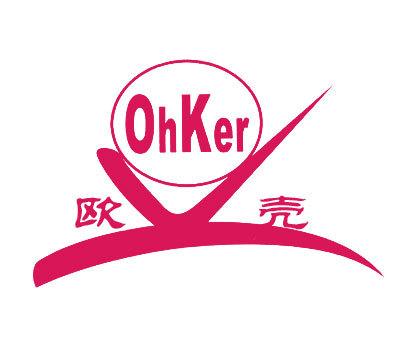 欧壳-OHKER