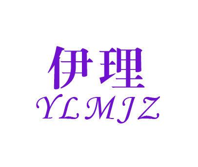 伊理-YLMJZ
