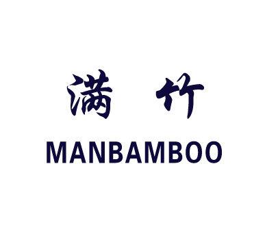 满竹-MANBAMBOO