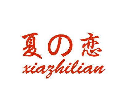 夏恋-XIAZHILIAN