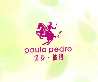 保罗·彼得-PAULOPEDRO