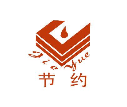 节约-JIEYUE