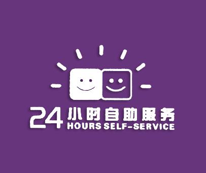 小时自助服务-HOURSSELFSERVICE-2424