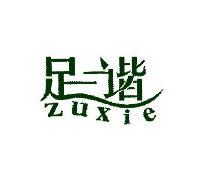 足谐-ZUXIE