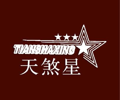 天煞星-TIANSHAXING