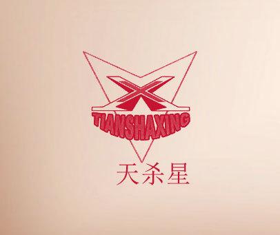 天杀星-X-TIANSHAXING