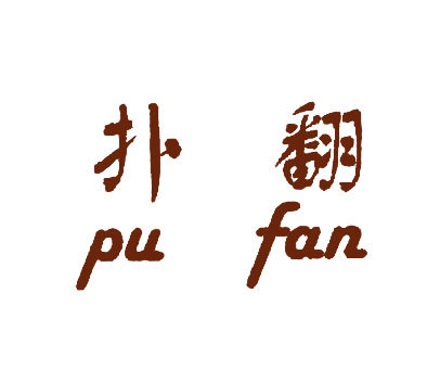 扑翻-PUFAN