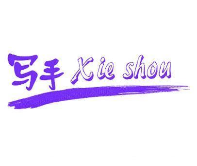 写手-XIESHOU