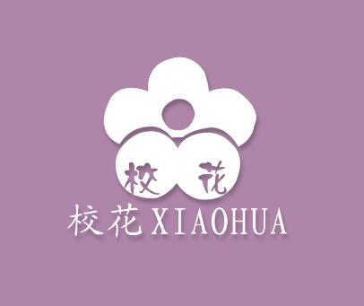 校花-XIAOHUA
