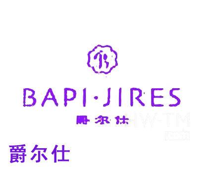 爵尔仕-BAPIJIRES