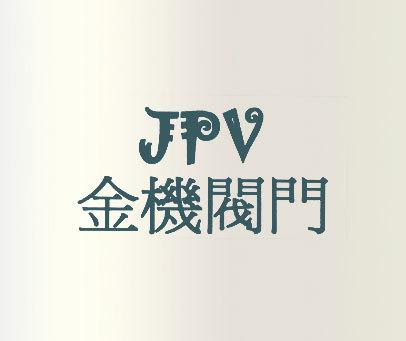 金机阀门-JPV