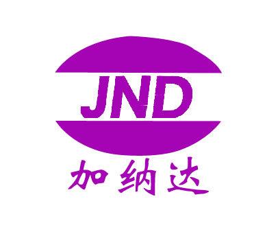 加纳达-JND