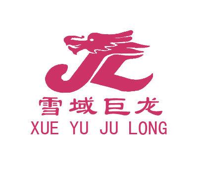 雪域巨龙-JL-XUEYUJULONG