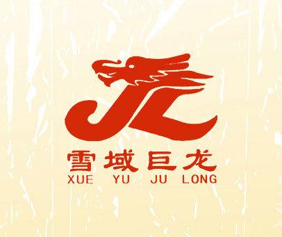 雪域巨龙-JL