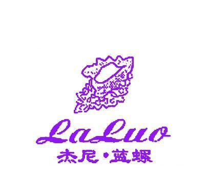 杰尼蓝螺-LALUO