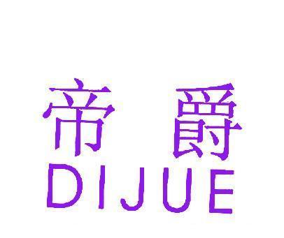 帝爵-DIJUE