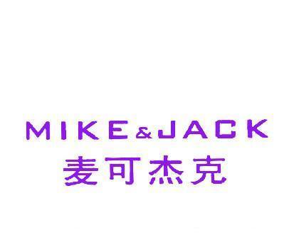 麦可杰克-MIKEJACK