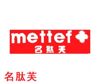 名肽芙-METTEF